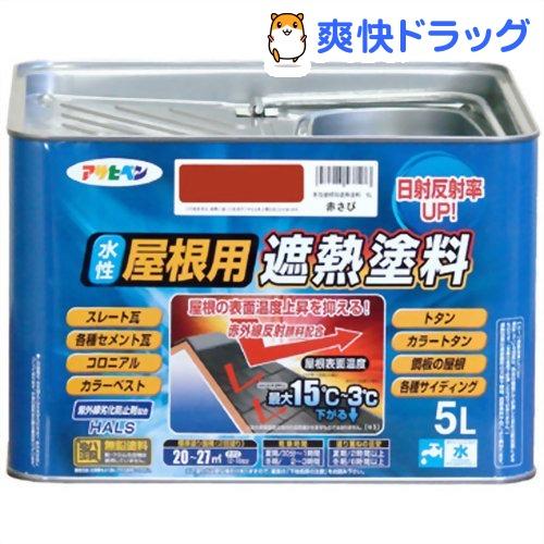 アサヒペン 水性屋根用遮熱塗料 赤さび(5L)【アサヒペン】