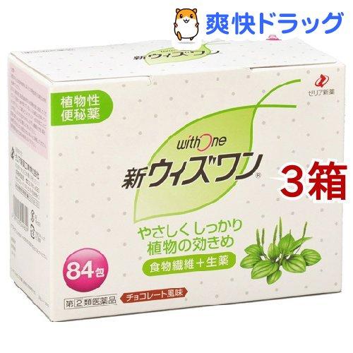 【第(2)類医薬品】新ウィズワン(84包*3箱セット)【ウィズワン】