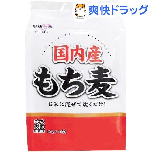 日本精麦 ニチバク 国内産もち麦 ハイクオリティ 直輸入品激安 12袋入 50g