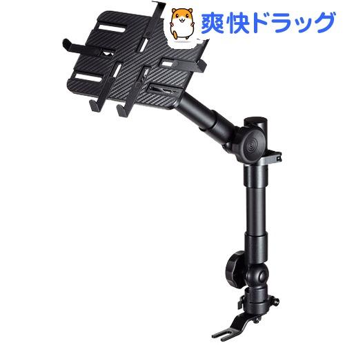 車載用タブレットスタンド CAR-SPHLD2(1個)