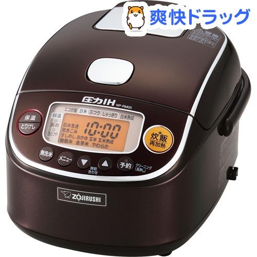 象印 圧力IH炊飯ジャー 極め炊き NP-RM05-TA ブラウン(1台)【極め炊き】