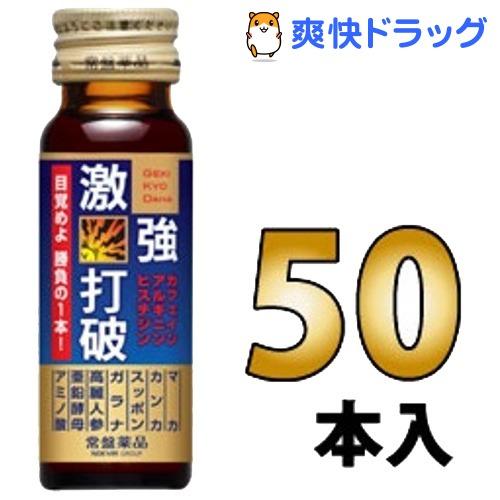 (50mL*50本入) 【送料無料】 【眠眠打破】 眠眠打破