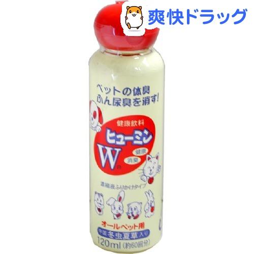 ヒューミン・W ヒューミン・W(120ml)