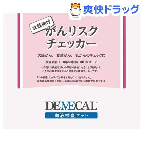 デメカル がんリスクチェッカー 女性向け(1セット)【デメカル】