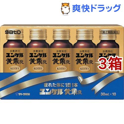 【第2類医薬品】ユンケル黄帝液(30ml*10本入*3箱セット)【ユンケル】
