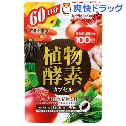 オリヒロ サプリメント 植物酵素 超人気 60粒 人気 乳酸菌カプセル