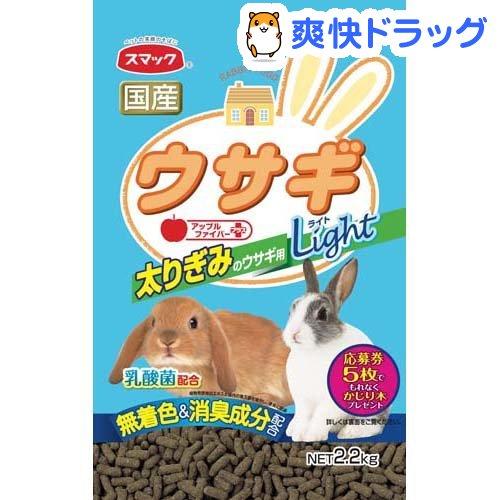 評価 スマック ウサギ 迅速な対応で商品をお届け致します ライト 2.2kg
