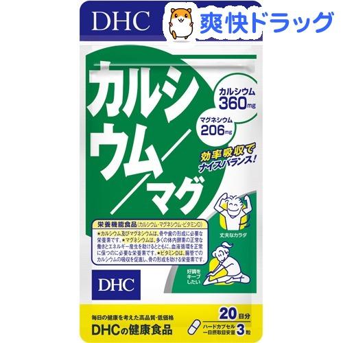 DHC お見舞い 店内全品対象 サプリメント カルシウム 60粒 20日分 マグ