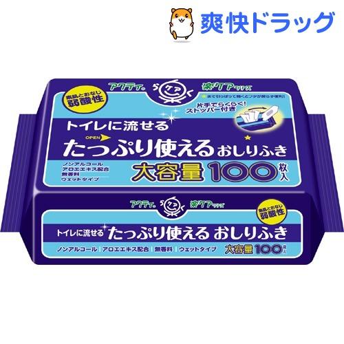 アクティ トイレに流せる たっぷり使えるおしりふき(100枚入)【アクティ】