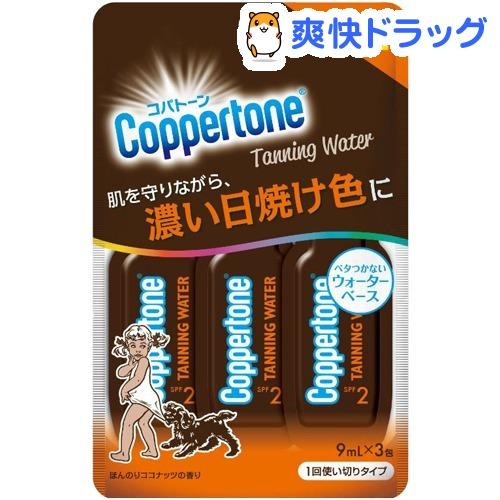 コパトーン タンニング ウォーター SPF2 9ml ついに再販開始 無料サンプルOK 3包
