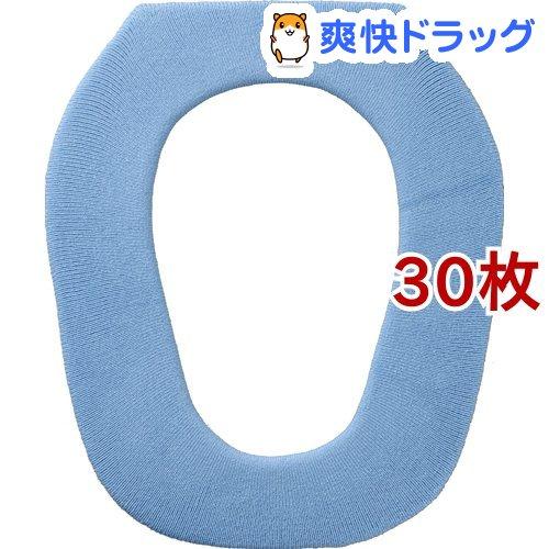 カラースタイル 便座カバー O型 ブルー(30枚セット)【カラースタイル】