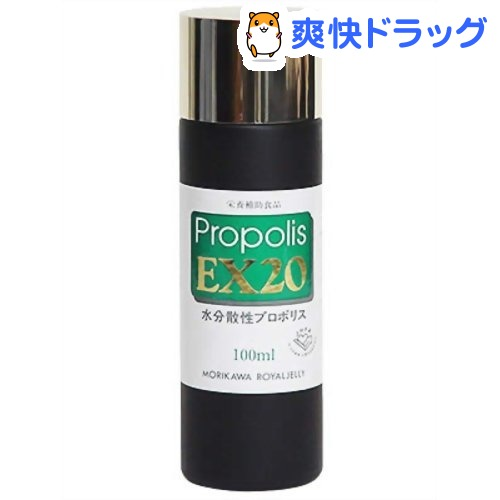プロポリスEX20(100mL)【森川ローヤルゼリー】