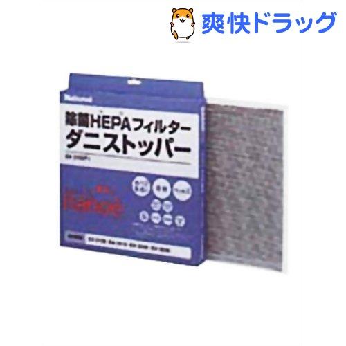 パナソニック 空気清浄機フィルター EH3100F1 除菌HEPAフィルター(1コ入)【パナソニック】