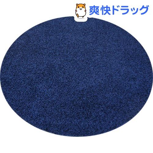 イケヒコ シャンゼリゼ ラグマット 180cm 丸 ネイビー 抗菌 防ダニ 防臭 防炎(1枚入)