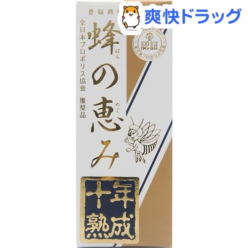 蜂の恵み 十年熟成プロポリス(120mL)【蜂の恵み】【送料無料】