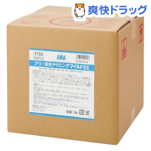 アラ! 薬用 ナリシングマイルドEX 業務用(18L)【アラ!】【送料無料】