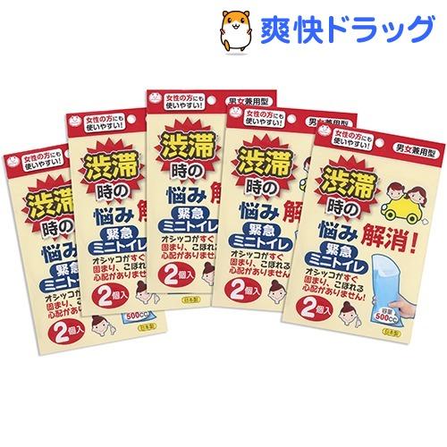 上質 緊急ミニトイレ 予約販売品 2コ入 5袋