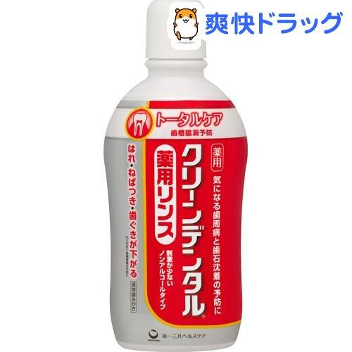 クリーンデンタル 薬用リンス トータルケア(450ml)【クリーンデンタル】[マウスウォッシュ]