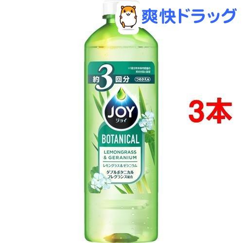 ジョイ Joy ボタニカル 日本製 レモングラス ゼラニウム 食器用洗剤 440ml 3コセット 詰替 stkt06 セール開催中最短即日発送
