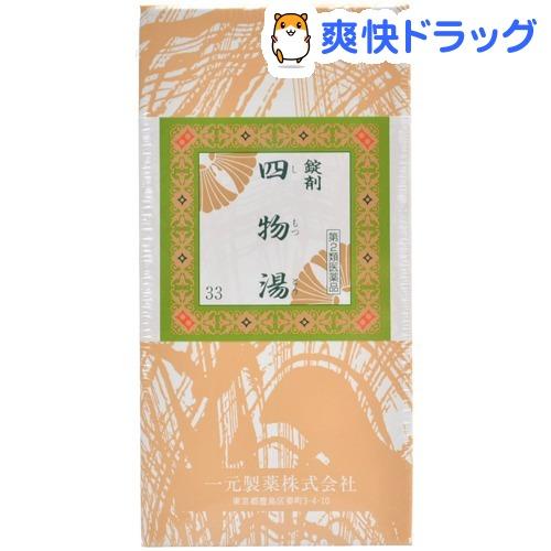 【第2類医薬品】一元 錠剤四物湯(1000錠)