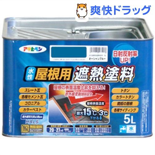 アサヒペン 水性屋根用遮熱塗料 オーシャンブルー(5L)【アサヒペン】