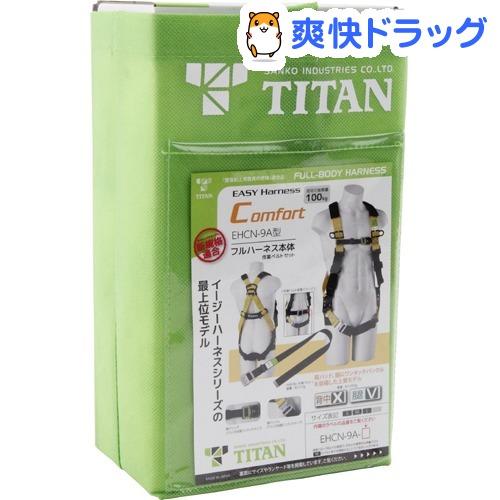 イージーハーネスコンフォート フルハーネス本体 作業ベルトセット EHCN-9A-S(1個)【タイタン】