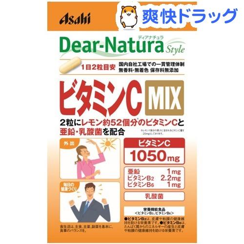 超人気 専門店 Dear-Natura ディアナチュラ ディアナチュラスタイル 正規品送料無料 120粒 MIX ビタミンC