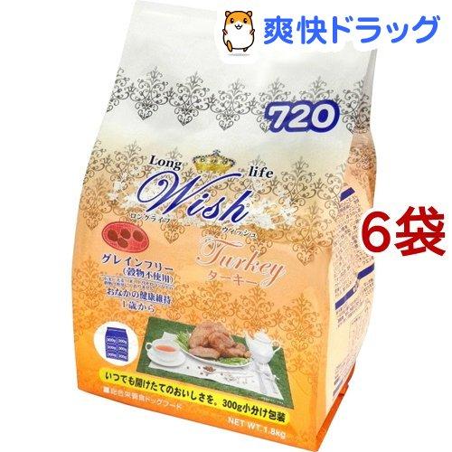 ウィッシュ ターキー 1歳~(1.8kg*6コセット)【ウィッシュ(Wish)】[ドッグフード]