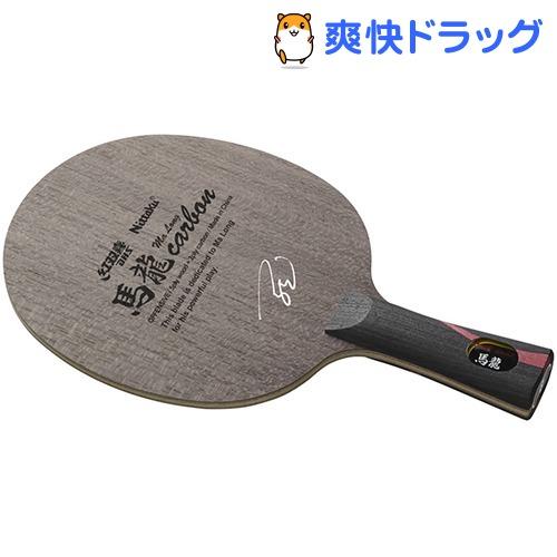 ニッタク シェイクラケット 馬龍 カーボン LGタイプ(1コ入)【ニッタク】