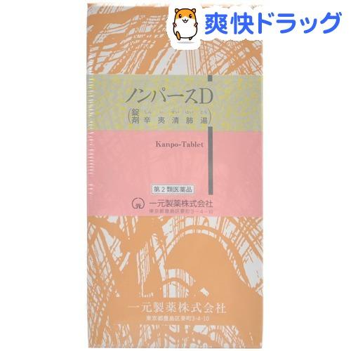 【第2類医薬品】一元 ノンパースD (辛夷清肺湯)(1000錠)