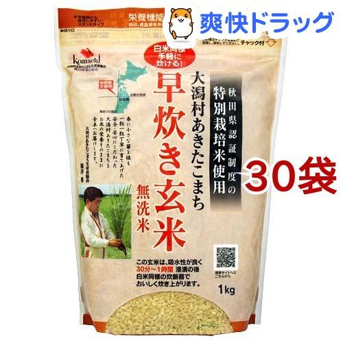 大潟村あきたこまち 早炊き玄米 無洗米 大潟村あきたこまち 早炊き玄米 無洗米(1kg*30袋セット)