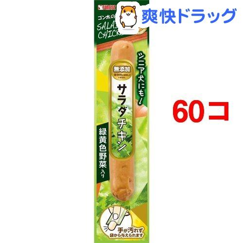 公式ショップ ゴン太 サンライズ ゴン太のサラダチキン 緑黄色野菜入り 1本入 60コセット 代引き不可