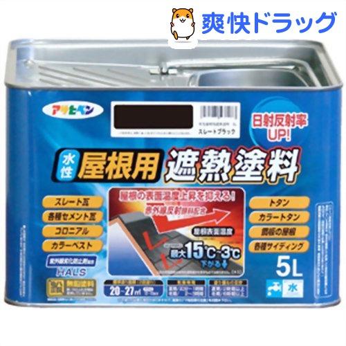 アサヒペン 水性屋根用遮熱塗料 スレートブラック(5L)【アサヒペン】