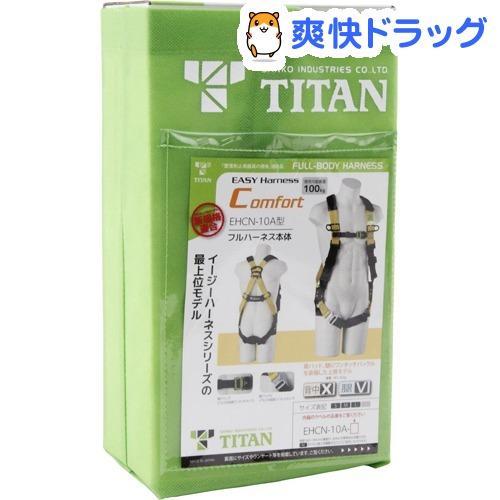 イージーハーネスコンフォート フルハーネス本体 EHCN-10A-S(1個)【タイタン】