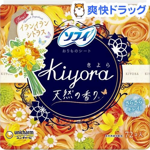 ソフィKiyoraフレグランスフローラル&シトラスの香り