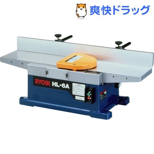 リョービ 小型手押カンナ 690121A HL-6A(1個)【リョービ(RYOBI)】