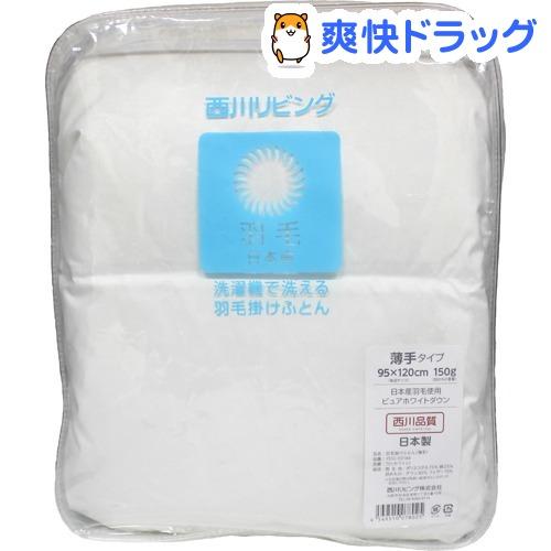西川リビング ベビー 洗濯機で洗える羽毛掛けふとん 薄手タイプ(1枚入)