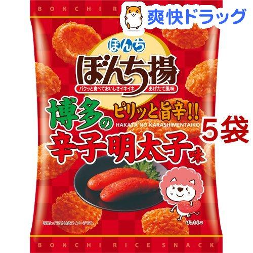 ぼんち ぼんち揚 辛子明太子味 売却 5袋セット 65g 希望者のみラッピング無料