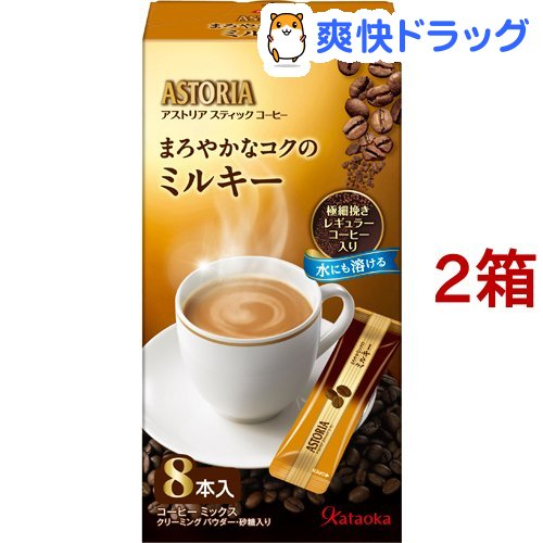 コーヒー アストリア まろやかなコクのミルキー 8本入 2箱セット 市場 付与 12.0g