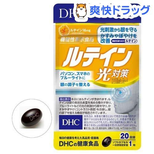 DHC ハイクオリティ サプリメント ルテイン 20粒 舗 20日 光対策
