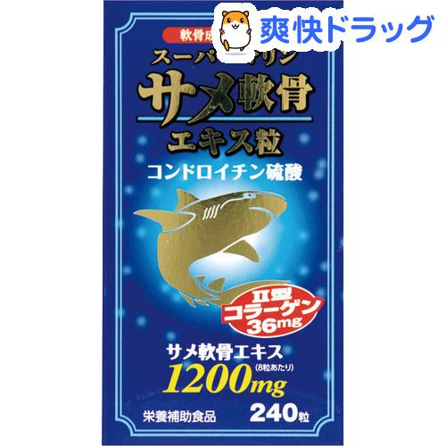ウェルネスジャパン スーパーマリン 売店 交換無料 240粒 サメ軟骨エキス粒