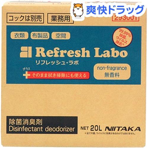 リフレッシュ・ラボ 無香料(20L)