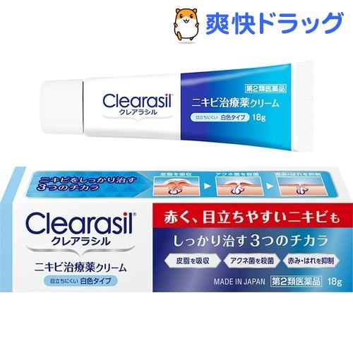クレアラシル 激安通販ショッピング ニキビ 治療薬 クリーム 第2類医薬品 優先配送 白色タイプ 18g rcb-c40