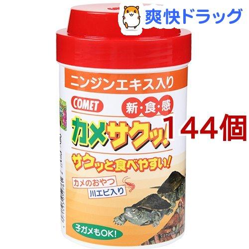 コメット カメサクッ!(34g*144個セット)【コメット(ペット用品)】