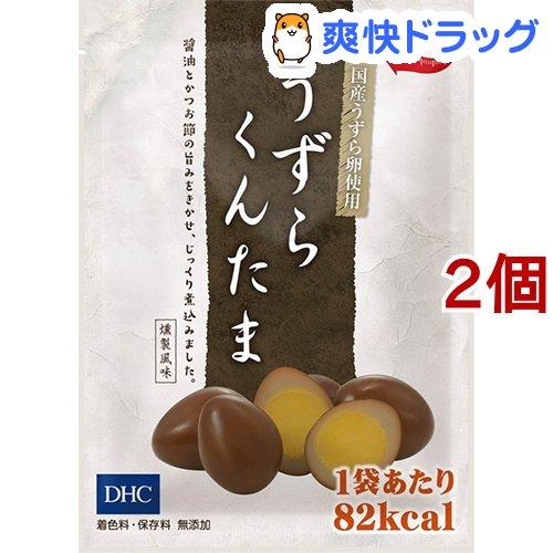 DHC 通販 激安◆ サプリメント アウトレットセール 特集 うずらくんたま 燻製風味 訳あり 2コセット 37.5g