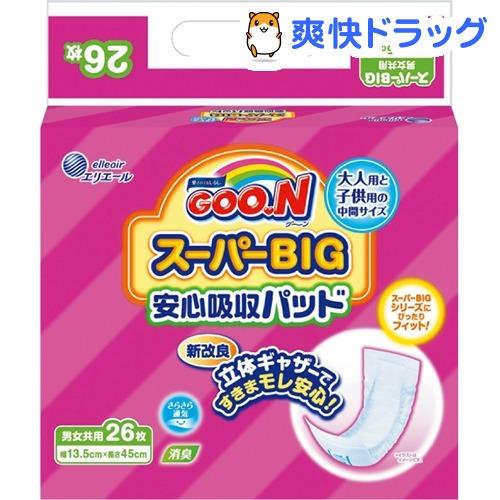 全商品オープニング価格 グーン GOO.N 新品■送料無料■ スーパーBIG 26枚入 安心吸収パッド