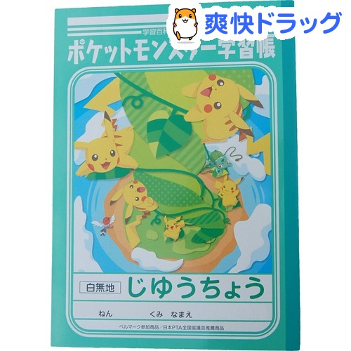 楽天市場】ショウワ 学習帳 じゆ...