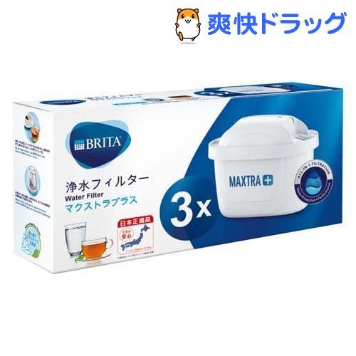 ブリタ BRITA マクストラプラスカートリッジ 激安通販 人気上昇中 日本仕様 日本正規品 3コ入