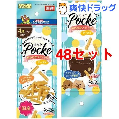 ドギーマン Pocke やわらかスティック チーズ味(15g*4袋入*48セット)【ドギーマン(Doggy Man)】