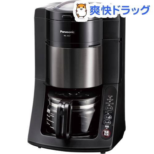 パナソニック 沸騰浄水コーヒーメーカー NC-A57-K(ブラック)(1台)【パナソニック】